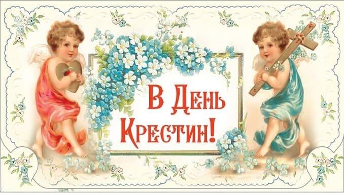 Картинка с крещением ребенка поздравление