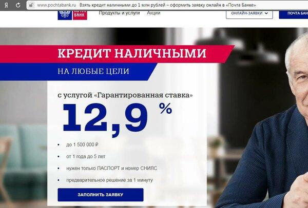 оставить онлайн заявку на кредит в почта банке дебетовая карта мегафон банка отзывы