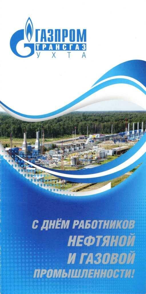 Открытка газовой промышленности