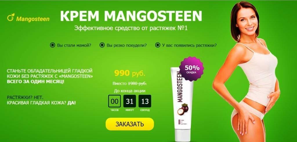 MANGOSTEEN - крем от растяжек в Херсоне