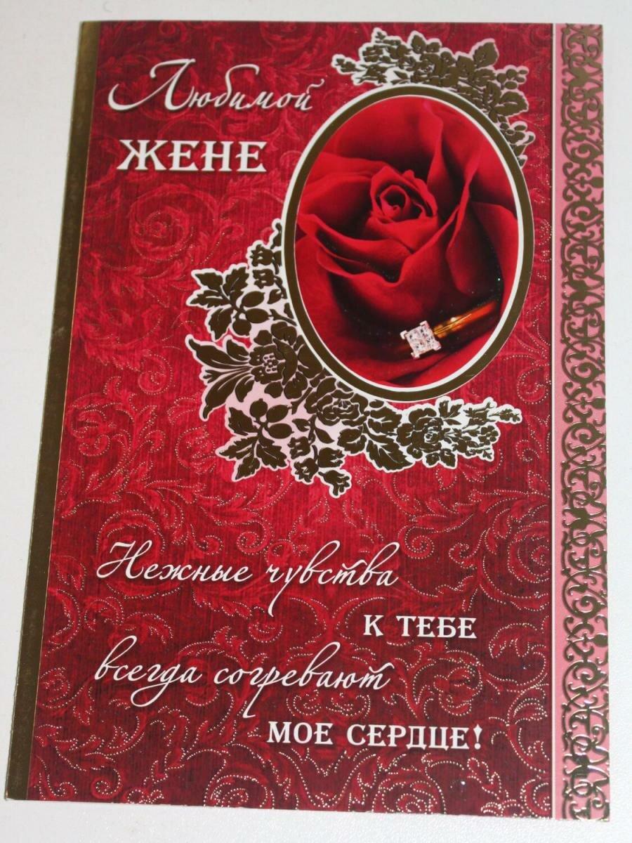 Самая красивая открытка для любимой супруги