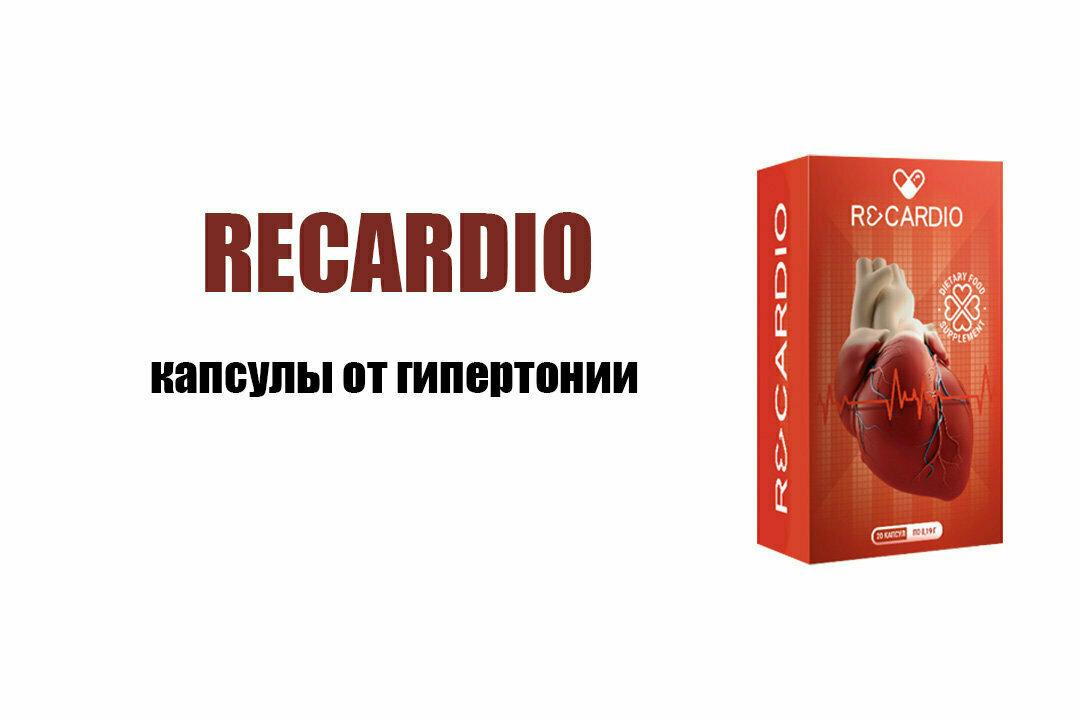 ReCardio от гипертонии в Жуковском