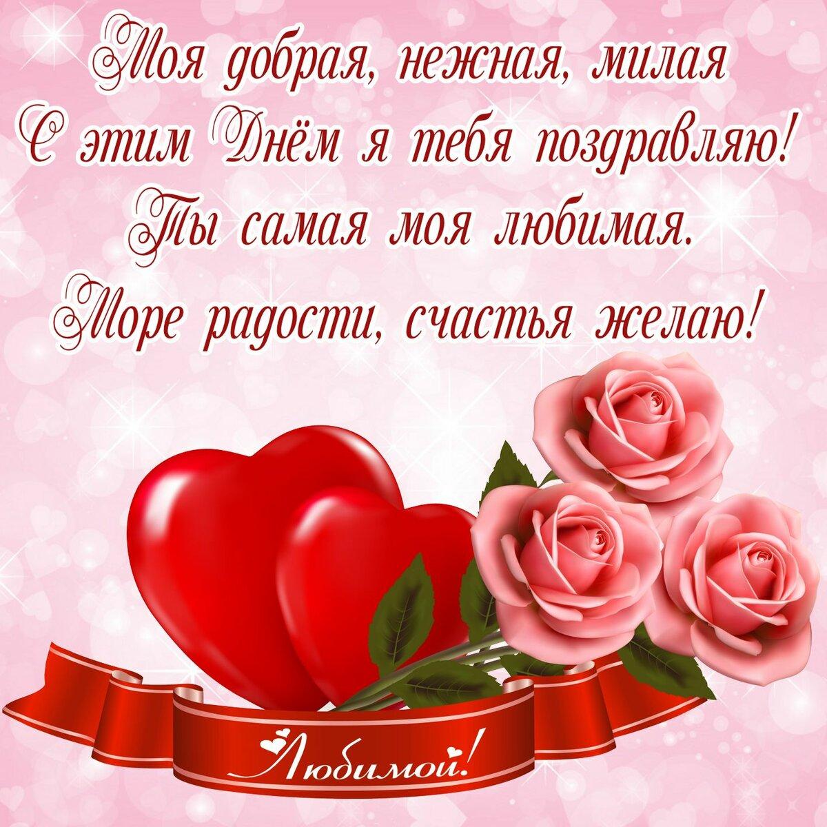 Очень хорошее поздравление любимого