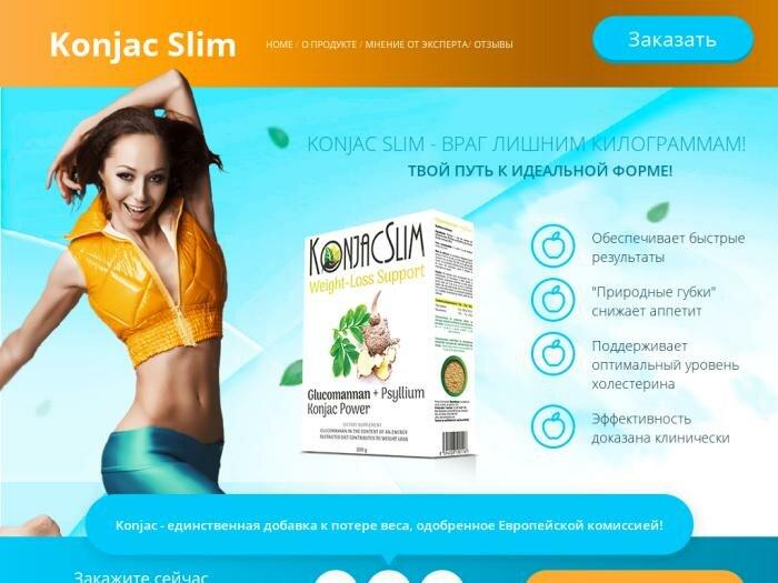 Konjac Slim для похудения в Липецке