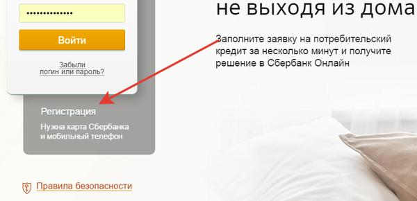 как погасить чужой кредит через сбербанк онлайн брать ли кредит в сбербанке отзывы