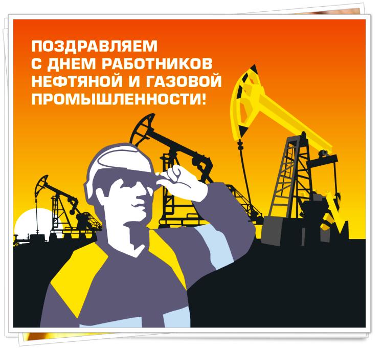открытка роснефть страдают группы