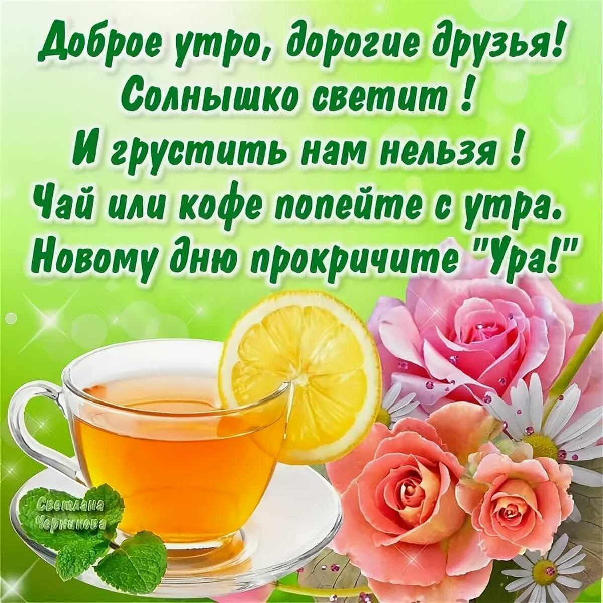 Открытки с поздравлением доброе утро дорогая