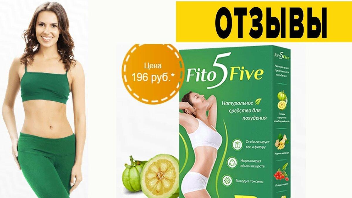 FitoFive для похудения в Кургане