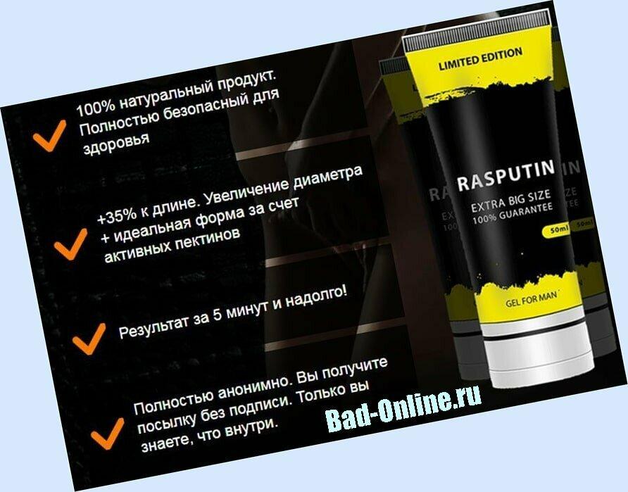 RASPUTIN GEL для увеличения члена в Волгодонске