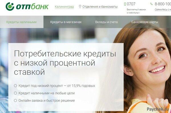 Калининград кредиты онлайн кредит без поручителей и залога в новосибирске