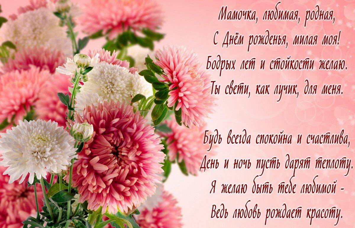 Поздравления с днем рождения маме от родных и близких