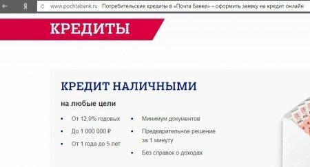 заявка на кредит открытие банк онлайн заявка на кредит