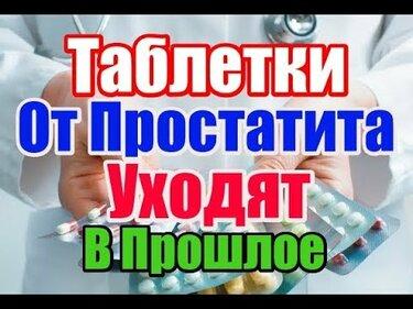 http www лечение простатита