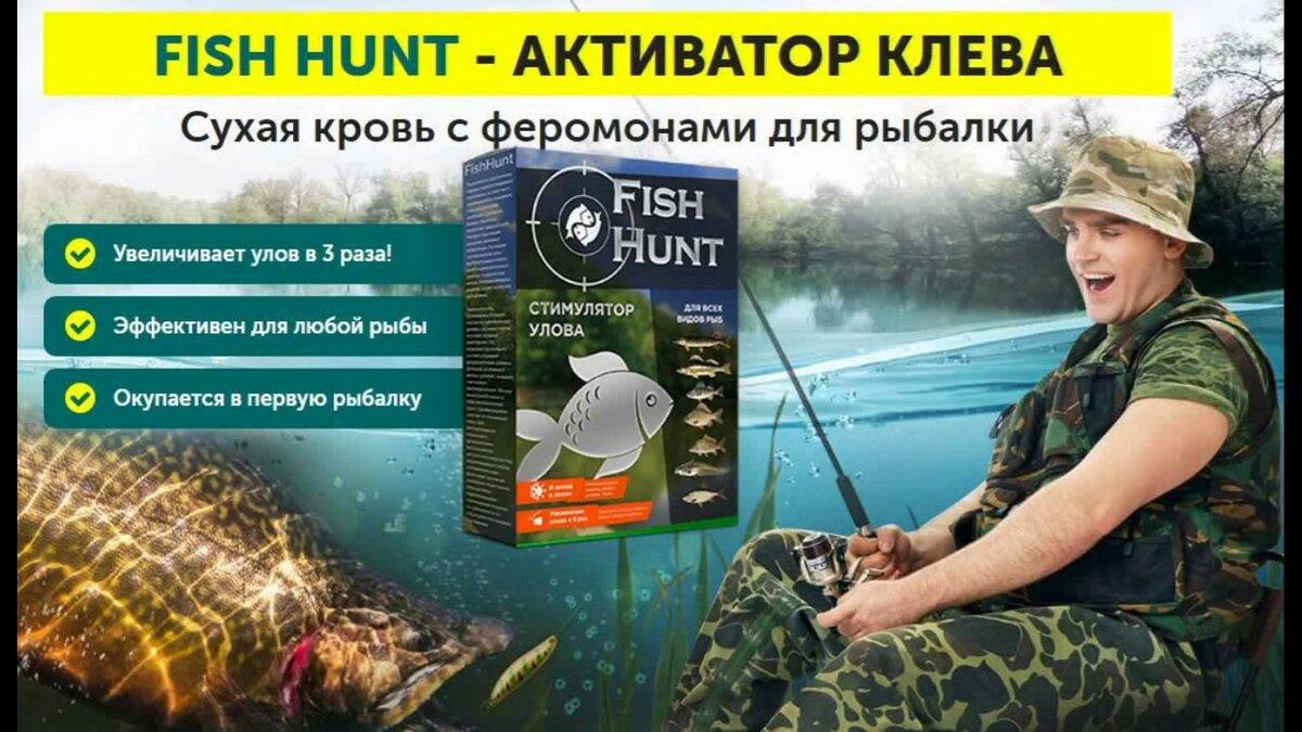 Fish Hunt - активатор клева в Охе
