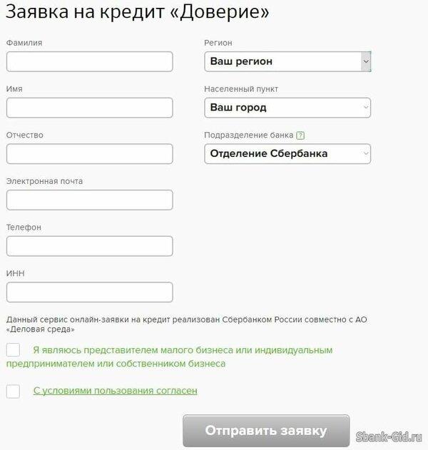 Банк пойдем челябинск онлайн заявка на кредит кредиты под залог недвижимости в орске