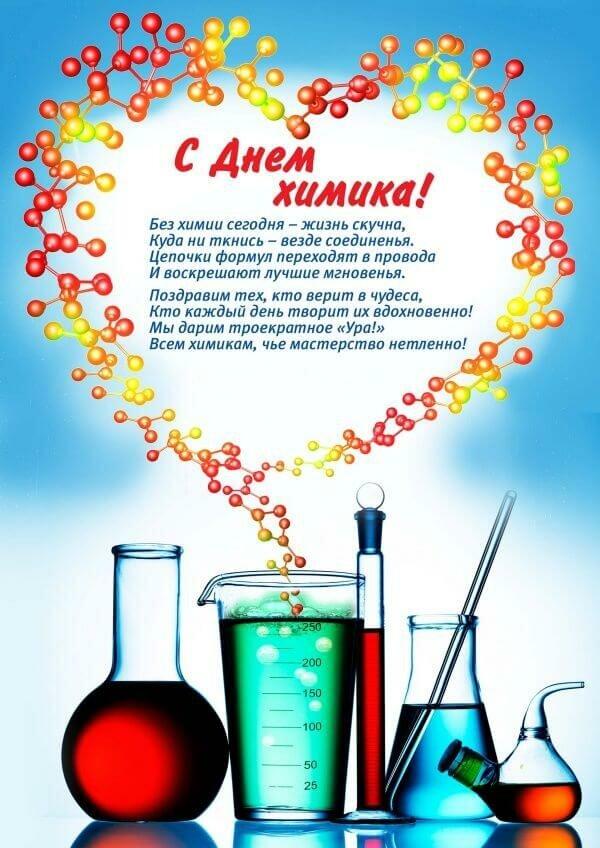 аналоги поздравление с днем химика в проз российском ассортименте