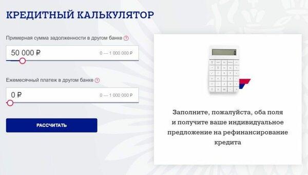 Рефинансирование кредита банк согласие