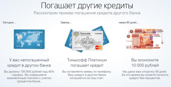 как закрыть кредитную карту тинькофф банка