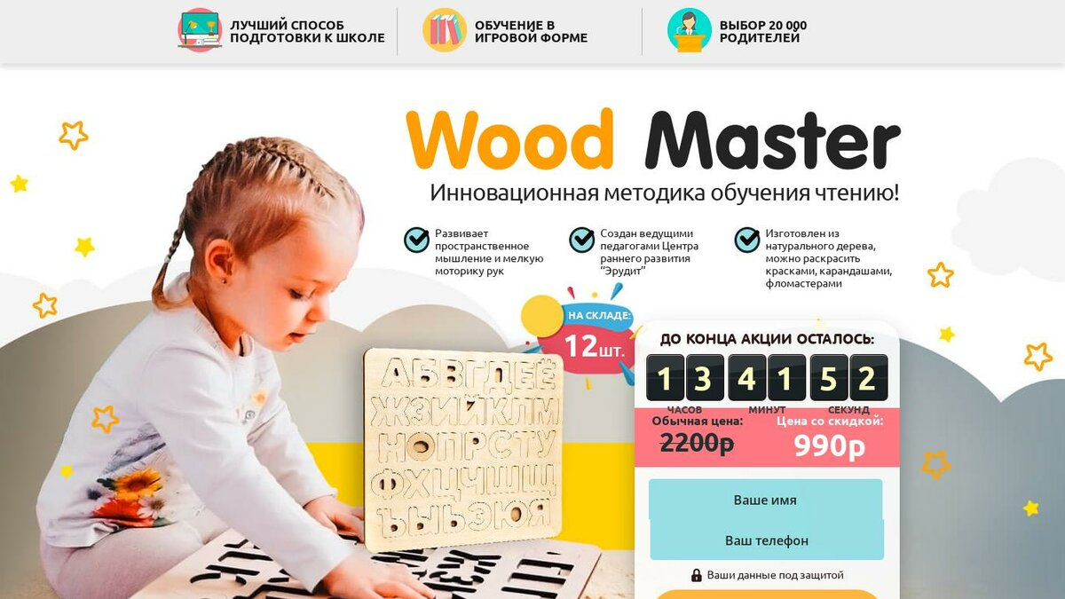 Wood Master - методика обучения чтению в Ставрополе