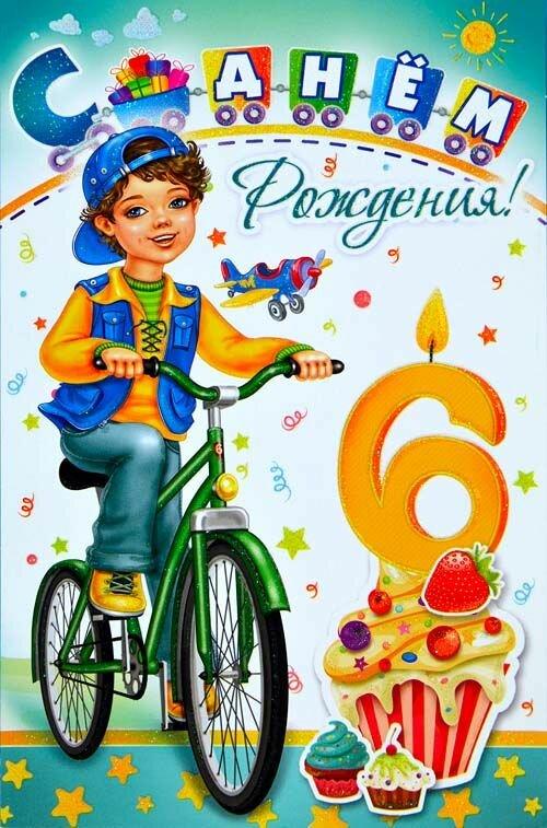 Открытки с днем рождения глебу 6 лет
