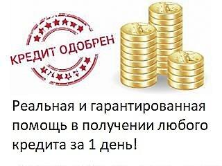 Кредит за день без предоплаты без залога взять экспресс кредит в москве