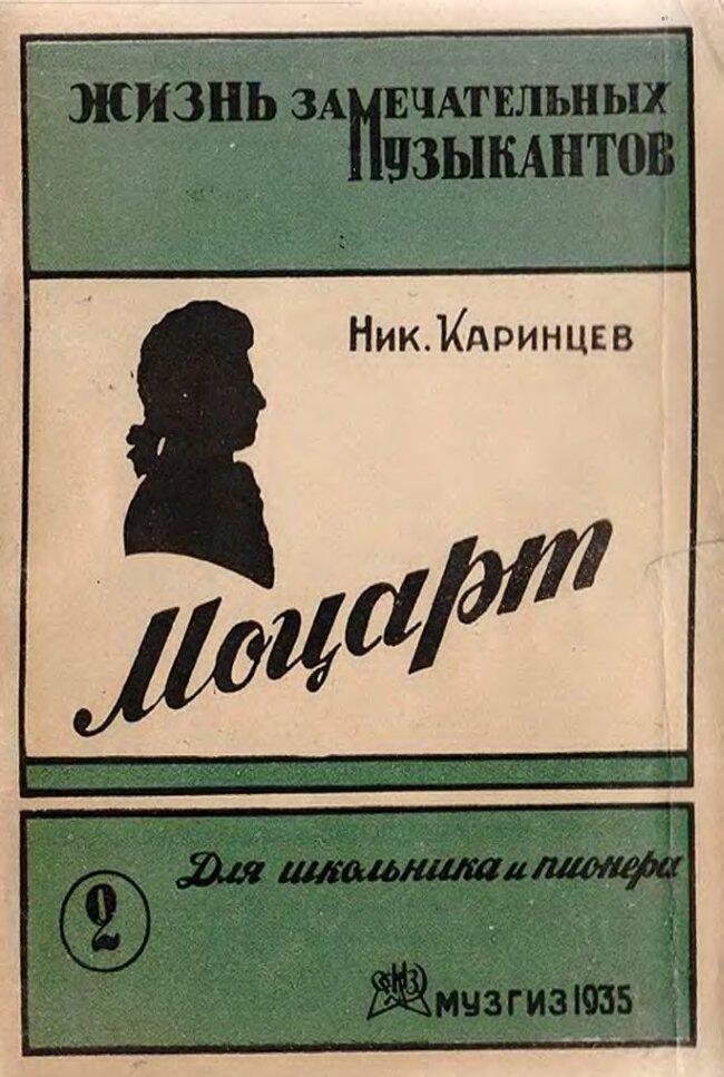 Николай Александрович Каринцев - Моцарт, Музгиз, 1935 год, скачать djvu