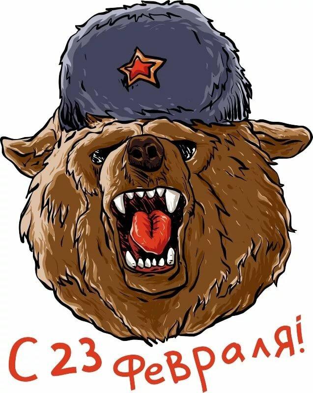 нас открытка с медвежонком на 23 февраля большая