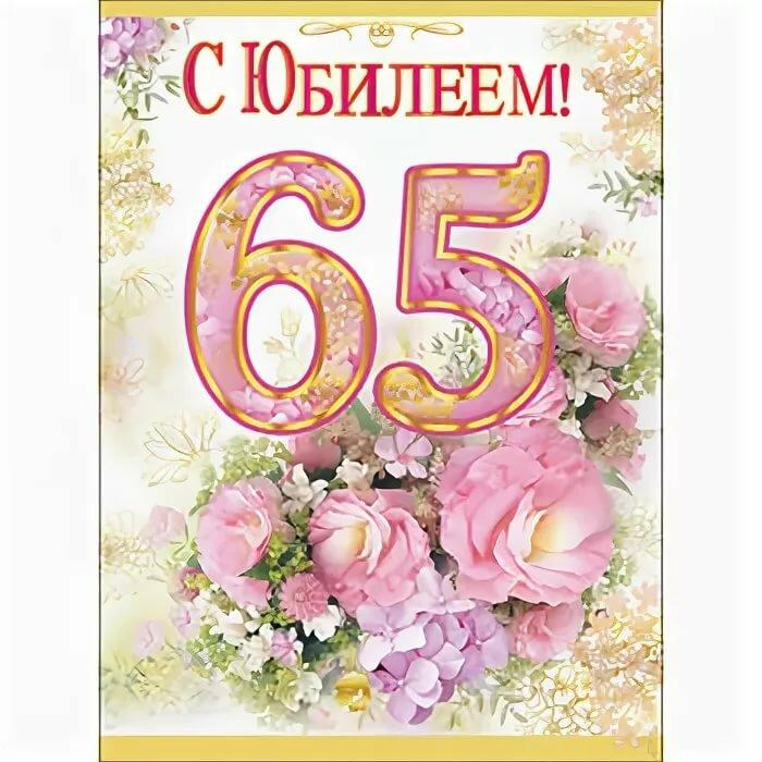 Открытки маме 65 лет