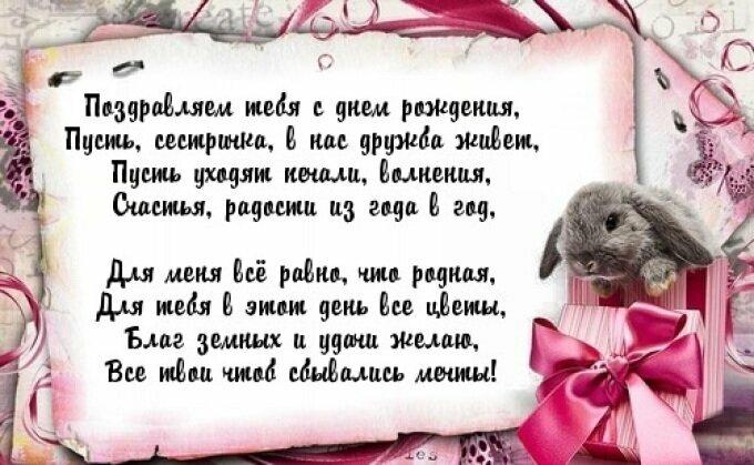 Стих поздравления с днем рождения моя старшая сестра