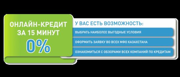 онлайн кредит в казахстане с 18 лет киви кредит онлайн без паспорта