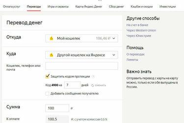 перевод на яндекс деньги с карты сбербанка лимит