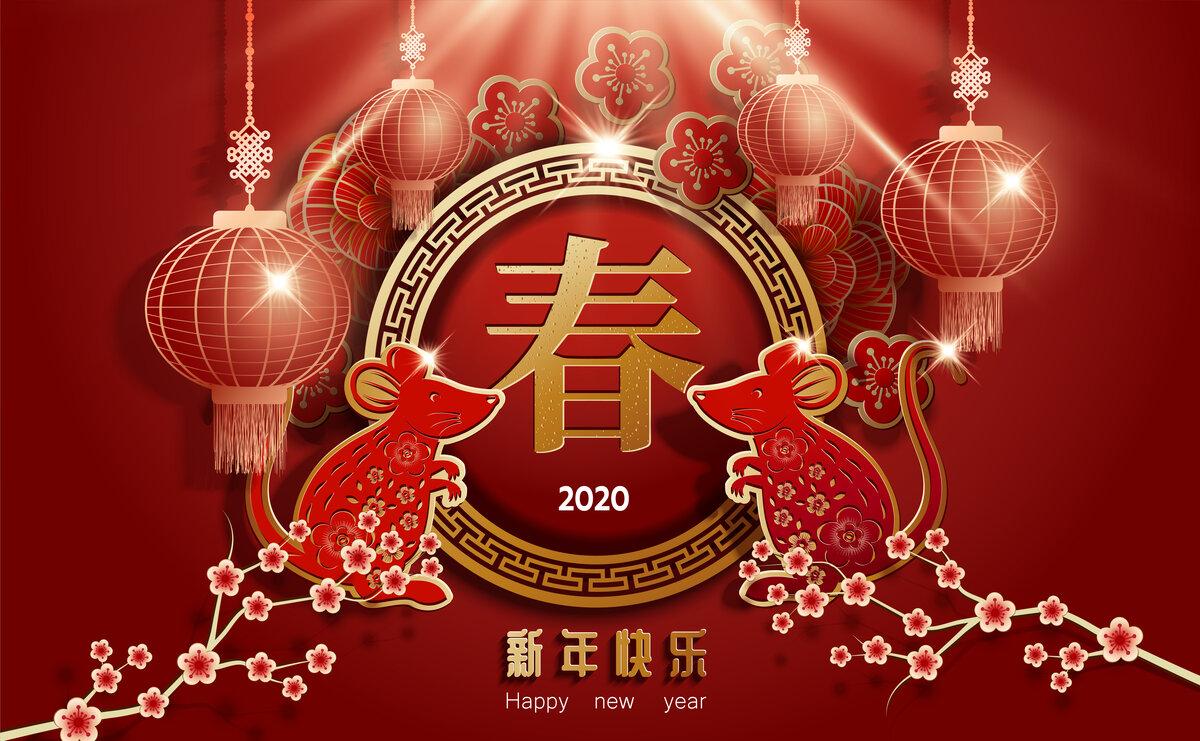 Восточный новый год открытка