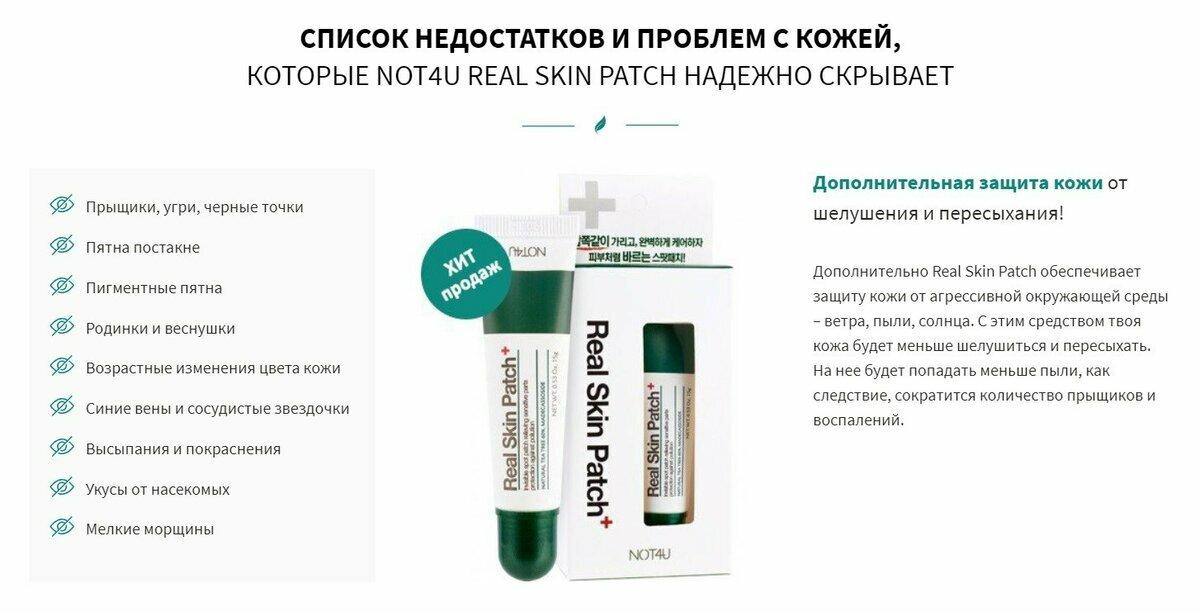 Not4U - вторая кожа в Славянске