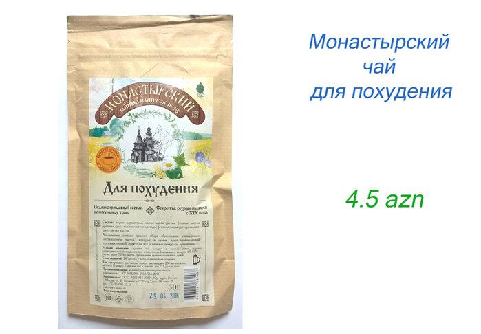 Монастырский чай для похудения в Курске