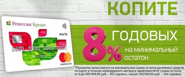Онлайн заявка на кредит в ренессанс банк краснодар