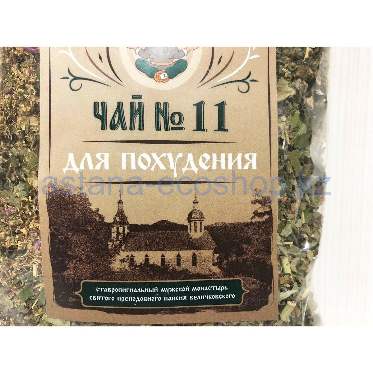 Монастырский чай для похудения в Миассе