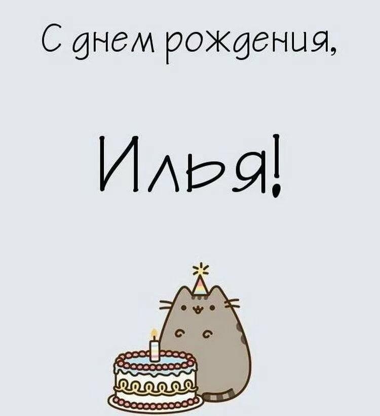 Поздравление с днем рождения илюхе