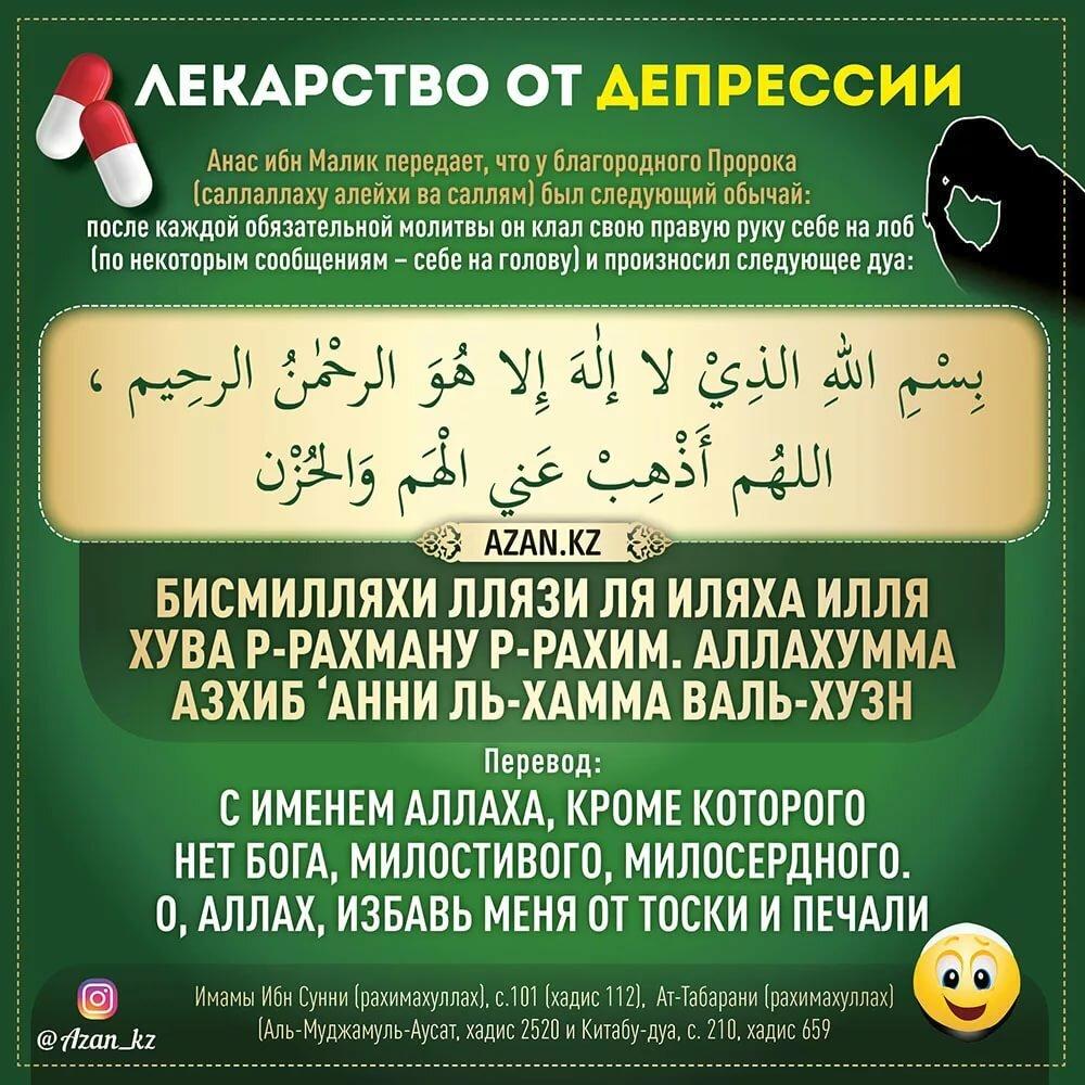 Ислам молитвы в картинках