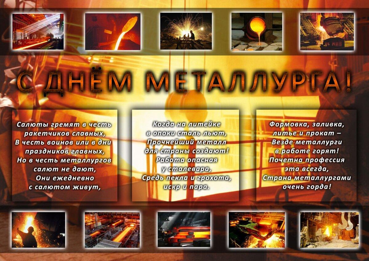 Поздравление день металлурга