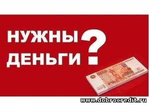 Заявки онлайн кредит пермь кредит взять орел без прописки