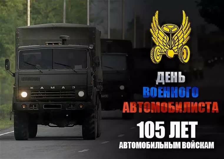 Поздравления смс с днем военного автомобилиста