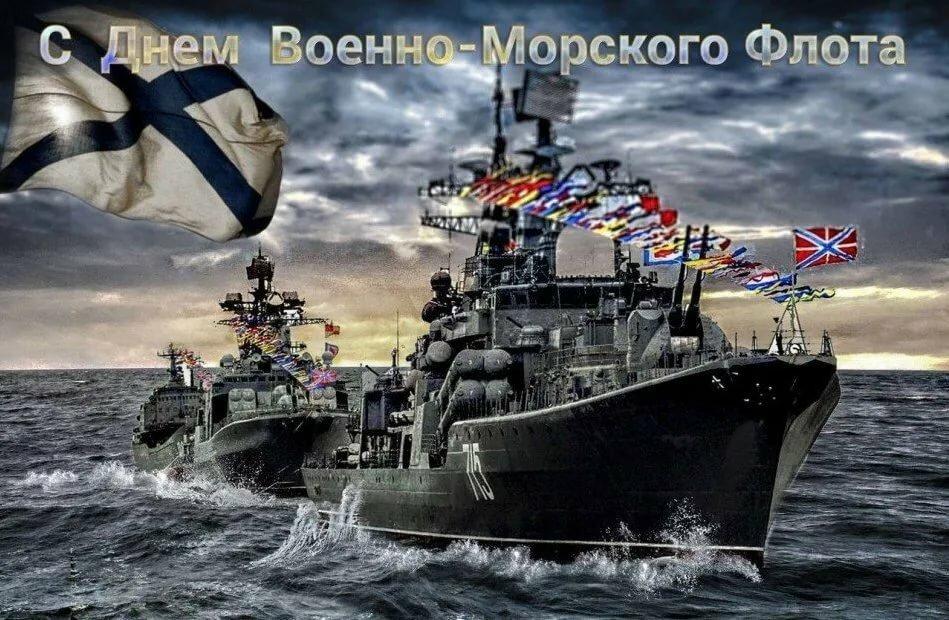 Открытки для дня морского флота россии