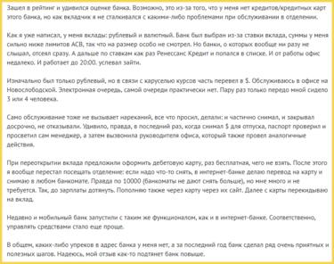 Ренессанс кредит тольятти вклады