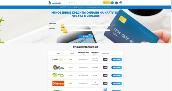 Кредит онлайн дзержинск получить кредит без справок воронеж