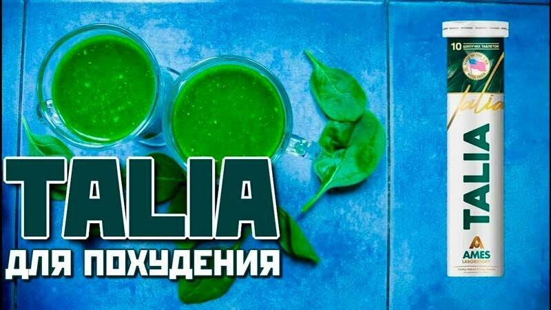 Talia - для сжигания жира в Чите