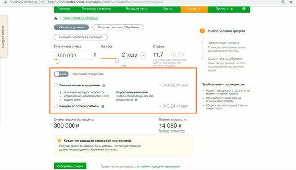 сбербанк потребительский кредит добровольное страхование