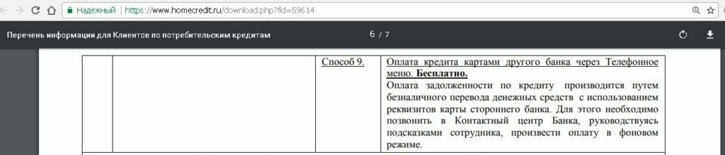 хоум кредит банк номер телефона бесплатный казахстан