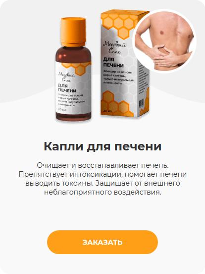 Медовый спас капли для восстановления печени в Солнечногорске