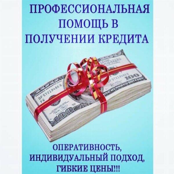 Как взять кредит за откат в сбербанке сбербанк онлайн челябинск потребительский кредит