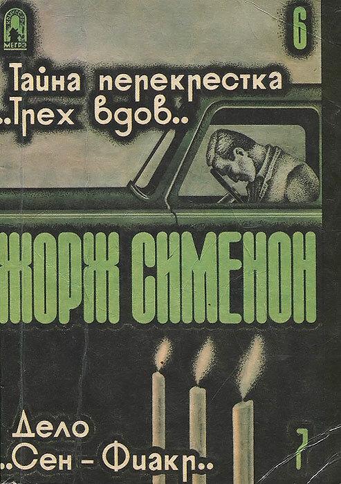 Жорж Сименон - Тайна перекрестка «Трех вдов» (Ночь на перекрестке), скачать fb2